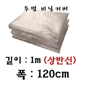 Skin care bed vinyl cover/clear